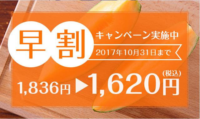 早割キャンペーン実施中 2017年10月31日まで 1,836円→1,620円(税込)